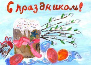 tvorcheskiy-konkurs-dlya-detey-pasha