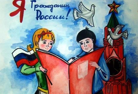 vserossiyskiy-konkurs-ya-grazhdanin-rossii