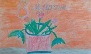 детский конкурс рисунков 8 марта
