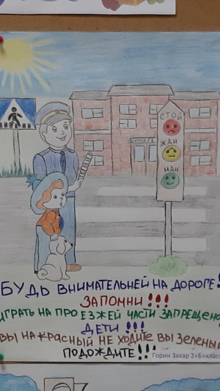 konkurs-pravila-dorozhnogo-dvizheniya