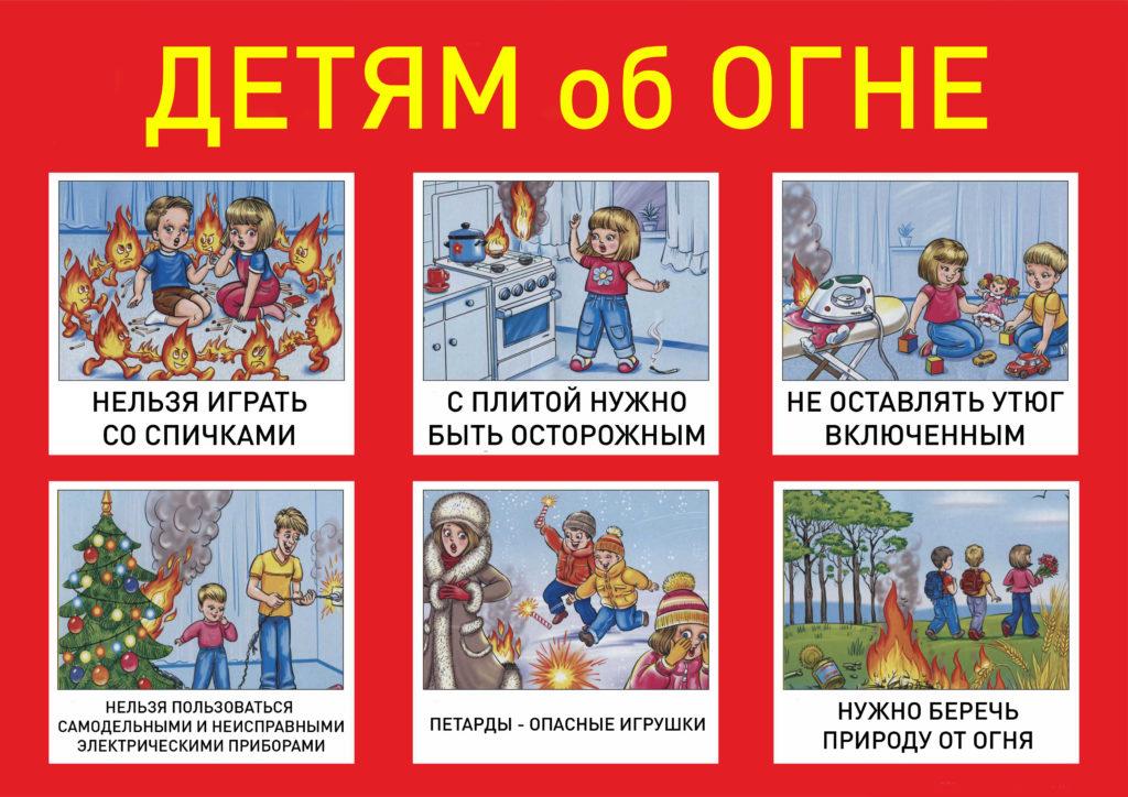 konkurs-pozharnaya-bezopasnost