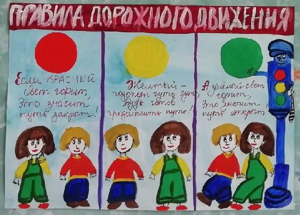 konkurs-pravila-dorzhnogo-dvizheniya