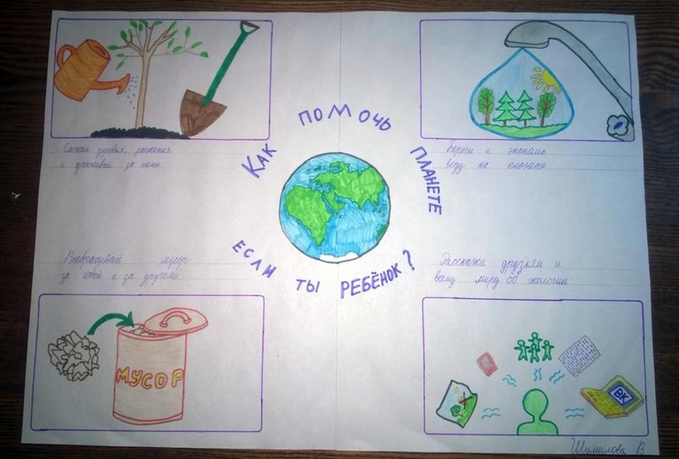 ekologiya-glazami-detey-konkur