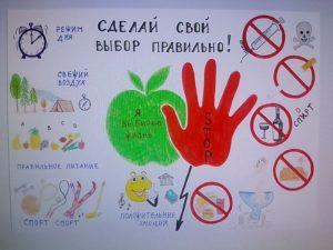 konkurs-risunkov-zdorovyy-obraz-zhizni