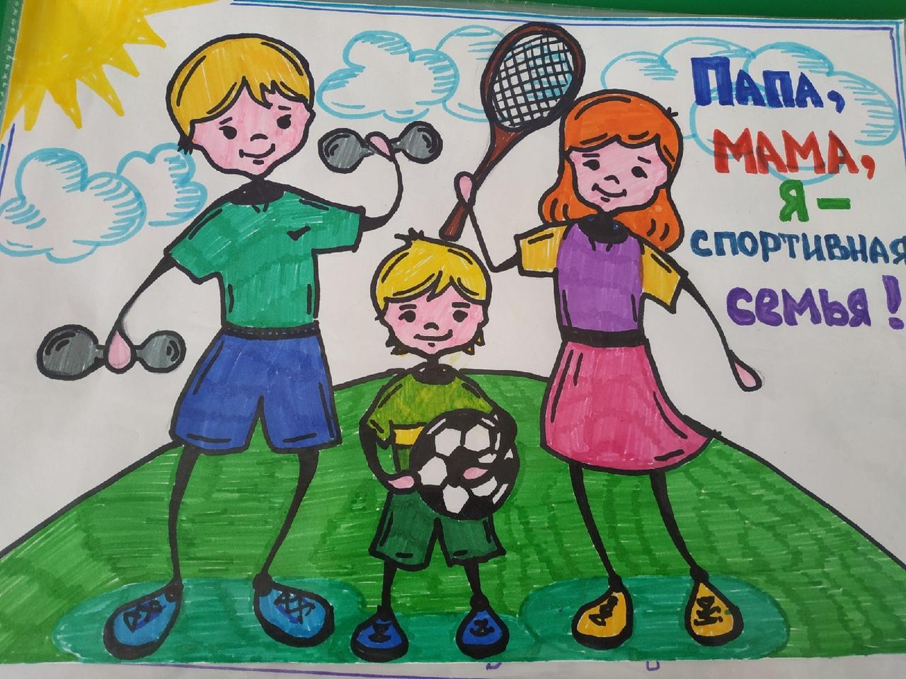 плакат мама папа я спортивная семья шаблоны обильно продолжительно цветущие