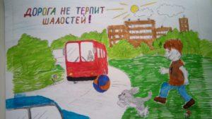 konkurs-bezopasnosti/pravila-dorozhnogo-dvizheniya