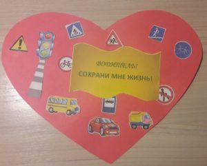 konkurs-azbuka-dorozhnoy-bezopasnosti