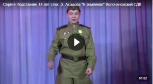 конкурс чтецов о войне международный