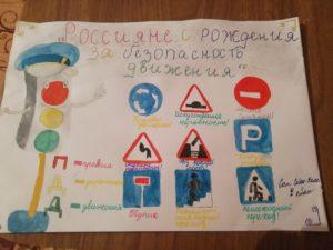 /konkurs-bezopasnosti/pravila-dorozhnogo-dvizheniya