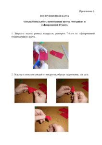 гвоздика из гофрированной бумаги
