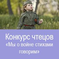 https://konkurs-kids.ru/konkurs-chtecov-my-o-voyne-stihami-govorim/