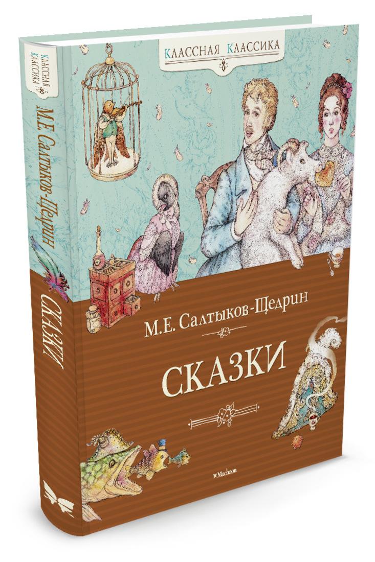 proekt-vechnye-problemy-zhizni-v-skazkah-saltykova-shchedrina
