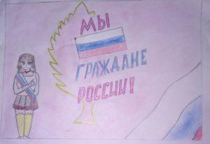 конкурс я гражданин россии