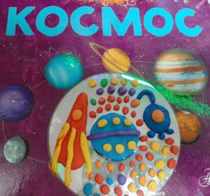 конкурс космос глаами детей всероссийский