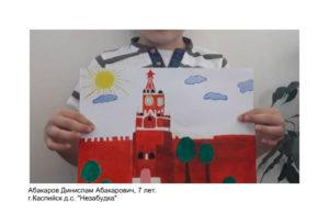 конкурс моя родина всероссийский