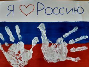 конкурс я патриот всероссийский