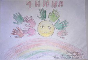 конкурс к 1 июня для детей всероссийский