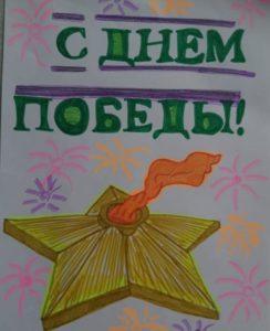 конкурс рисунков к дню победы