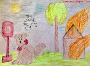 конкурс пожарная безопасность для детей всероссийский