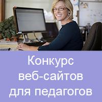 konkurs-veb-saytov-dlya-pedagogov