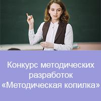 Konkurs-metodicheskih-razrabotok