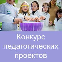 konkurs-proektov-dlya-pedagogov