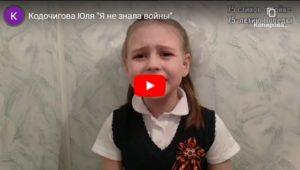 конкурс жизнь во время войны для детей с дипломом