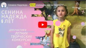 конкурс летнее настроение всероссийский
