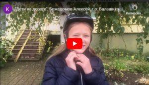 конкурс пдд международный для детей видеоролики