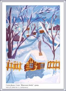 конкурс зима всероссийский для детей с дипломом