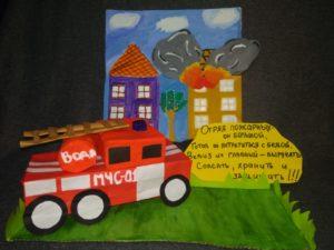 конкурс пожарная безопасность всероссийский для детей