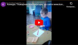 конкурс пожарной безопасности поделки всероссийский для детей