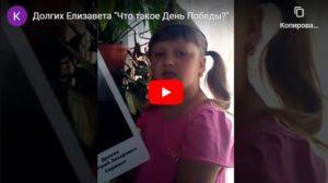 конкурс день победы всероссийский
