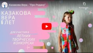 конкурс моя родина всероссийский для детей с дипломом