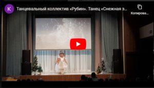 танцевальный конкурс всероссийский для детей с дипломом