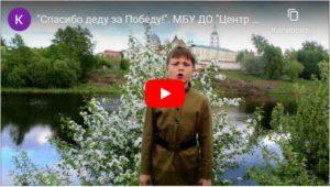 конкурс спасибо деду за победу всероссийский для детей с дипломом