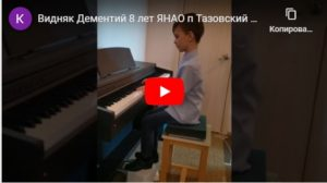 конкурс инструментальное творчество всероссийский для детей с дипломом