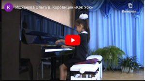 конкурс инструментальное исполнительство международный для детей с бесплатным дипломом
