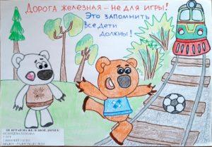 конкурс железная дорога всероссийский