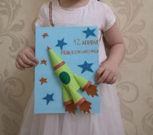 конкурс день космонавтики всероссийский для детей с бесплатным дипломом