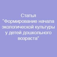 """Статья """"Формирование начала экологической культуры у детей дошкольного возраста"""""""