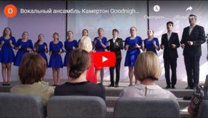 вокальный конкурс международный хоровое пение