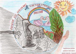 конкурс по экологии чистая страна всероссийский для детей с дипломом