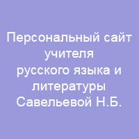 конкурс веб сайтов для педагого всероссийский