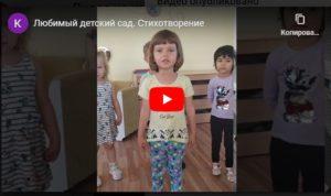 конкурс любимый детский сад всероссийский для детей с бесплатным дипломом