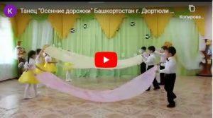 дистанционный онлайн танцевальный конкурс с бесплатными дипломами