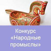 конкурс народные промысыл всероссийский и международный для детей с бесплатными дипломами