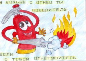 конкурс пожарная безопасность дистанционный с бесплатными дипломами