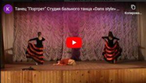 конкурс танцевальный региональный онлайн
