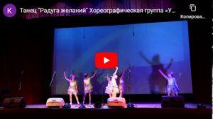конкурс танцевальный всероссийский для детей с бесплатными дипломами